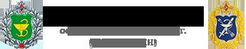 25 ЦВКГ - Филиал № 3 ФГБУ «3 ЦВКГ им. А.А. Вишневского» Минобороны России